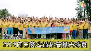 1203-向日葵高球賽-F