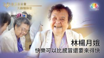《 久齡憶師恩 》快樂可以比感冒還要來得快・林楊月娥