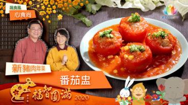 0116-菜鳥實驗廚房-番茄盅-F