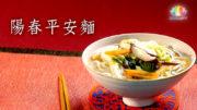 0125-平安麵-2
