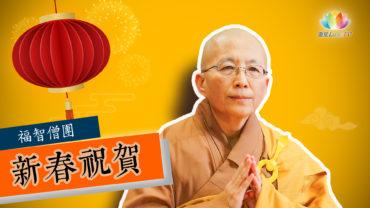 融光法師新春祝賀-推圖-small