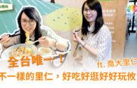 0229-菜鳥實驗廚房-F