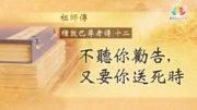 0226-祖師傳-繁