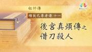 0212-祖師傳-繁