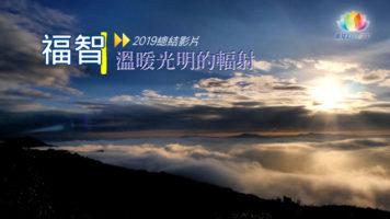 福智2019總結-繁體-官網