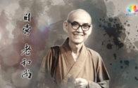 0208-師父介紹-繁