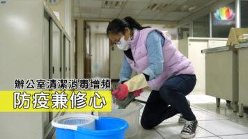 20200306台中學苑辦公室防疫ENG-推圖-繁體-官網