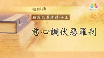 0311-祖師傳-繁