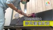 2020-0311診所謹慎防疫ENG-推圖-繁體-官網