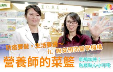 營養師的菜籃-同場加映~防疫貼心小叮嚀| 心食尚 ft. 聯安預防醫學機構