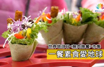 《 地球日台中無肉晚餐素食市集 》-澈見網路電視台