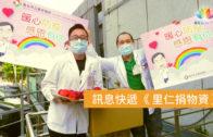 0519-里仁捐物資-繁