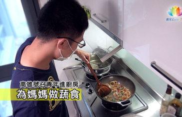 《 高雄號召青年進廚房・為媽媽做蔬食 》