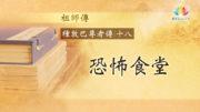 0527-祖師傳-繁