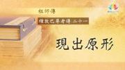 0617-祖師傳-繁