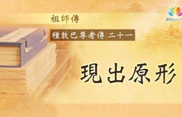 福智僧團・如得法師《 祖師傳・種敦巴尊者傳 》第21集・現出原形-澈見