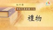 0603-祖師傳-繁