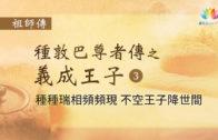 0715-祖師傳-繁