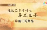 2021・福智僧團新春祝賀:如證和尚拜年