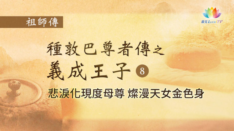 0819-祖師傳-繁