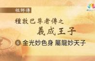 0807-祖師傳-繁