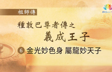 福智僧團・如得法師《 祖師傳・種敦巴尊者傳 》第28集・金光妙色身・屬龍妙天子-澈見
