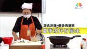 202007夏季涼拌美食DIY活動ENG-推圖-繁體-官網