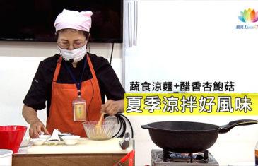 《 夏季涼拌好風味・蔬食涼麵+醋香杏鮑菇 》-澈見網路電視台