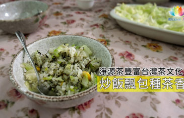 《 大道茶文化協會・包種茶炒飯 》