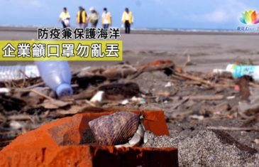 《 防疫兼保護海洋・企業籲口罩勿亂丟 》-澈見網路電視台