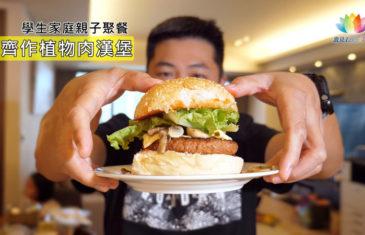 《 家庭親子聚餐齊作植物肉漢堡 》-澈見網路電視台