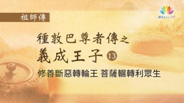 0923-祖師傳-繁