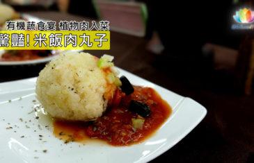 《 有機蔬食宴・植物肉入菜驚豔 》