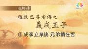0909-祖師傳-繁