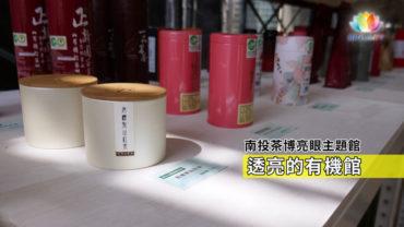 20201010明亮透光有機茶主題館ENG-推圖-繁體-官網