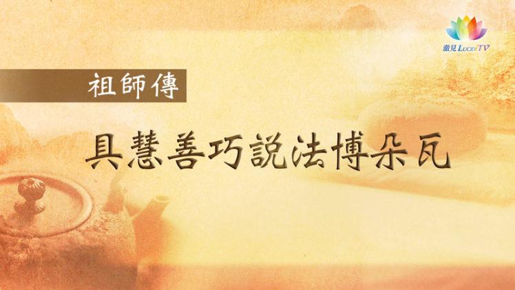 1118-祖師傳-繁