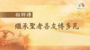 1112-祖師傳-繁