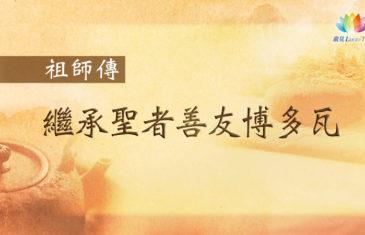 福智僧團・如得法師《 祖師傳・博朵瓦尊者傳 》第1集・繼承聖者善友博朵瓦-澈見