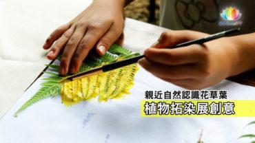 20201110福小三女戶農場拓染ENG-推圖-繁體-官網