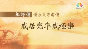 1124-祖師傳-繁