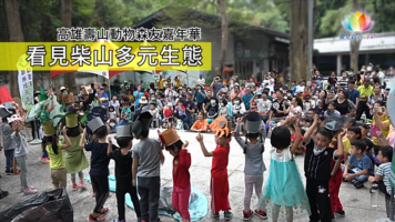20201121高雄壽山動物園-動物森友嘉年華ENG-推圖-繁體-官網