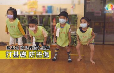 《 打基礎防扭傷・幼兒練核心肌群 》