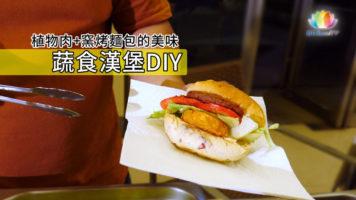 20201125逢甲蔬食展植物肉漢堡DIY-推圖-繁體-官網