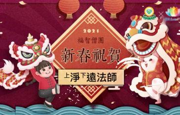 《 2021・福智僧團新春祝賀:淨遠法師拜年 》