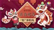 0212-新春祝福-僧團-web