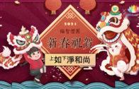 2021・福智僧團新春祝賀:如淨和尚拜年