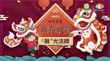0212-新春祝福-尼僧團-web