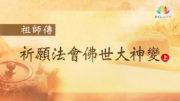 0310-祖師傳祈願特輯上集-繁