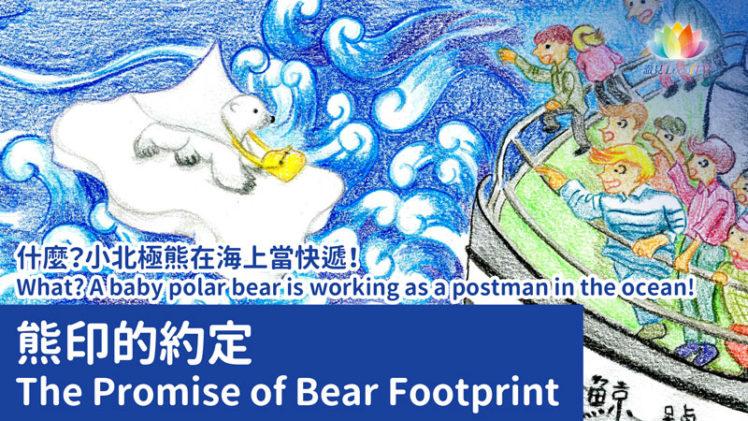 0422-熊印的約定-繁