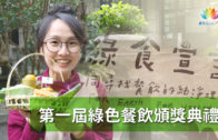 還沒聽過「綠色餐廳」?快來跟上世界的腳步~|第一屆綠色餐飲頒獎典禮